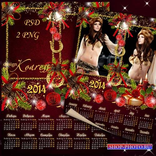 Новогодний календарь с рамкой для фото на 2014 год для фотошопа - Подковы з ...