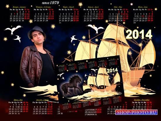 Календарь на 2014 год - Мой капитан