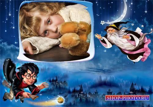Рамка детская - Полёты во сне и наяву