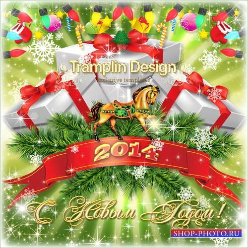 Многослойный Новогодний исходник – Год Лошади