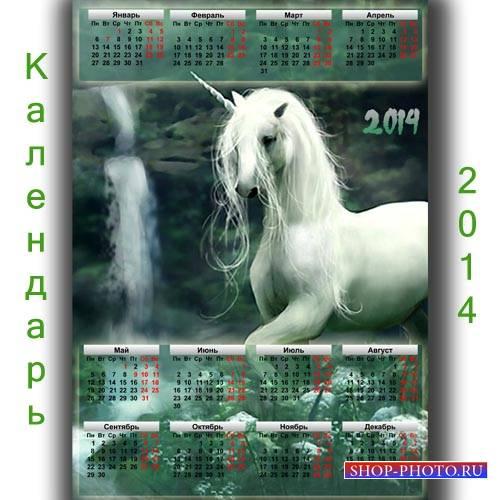 Настенный календарь - Фантастический единорог
