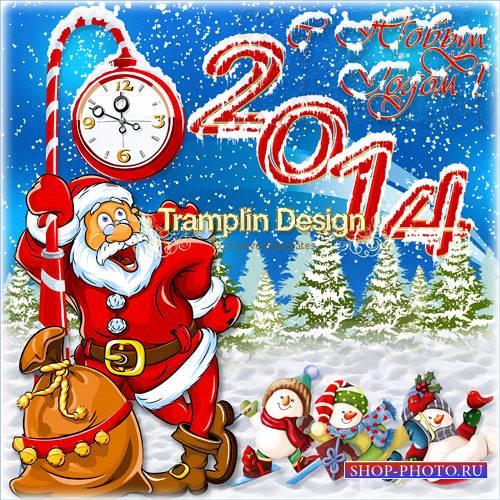 Psd исходник – Новогодние надписи, дед Мороз, снеговики, ели