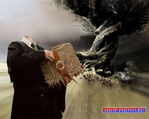 Шаблон для мужчин - Чародей с волшебной книгой