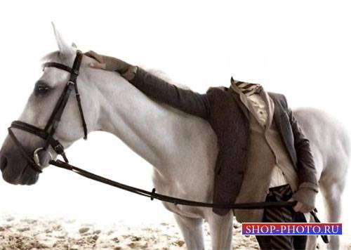 Шаблон для Photoshop - Рядом с лошадью