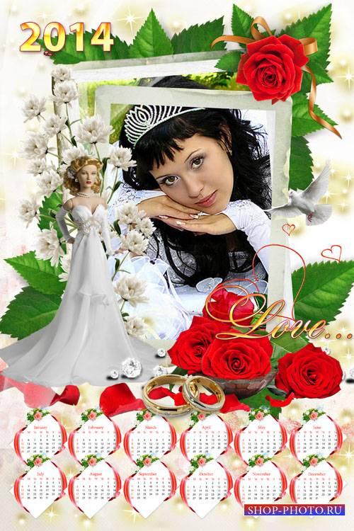 Свадебный календарь на 2014 год - Любовь