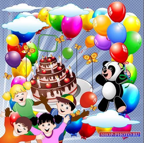 Праздничный клипарт с днём рождения торт шары дети на прозрачном фоне