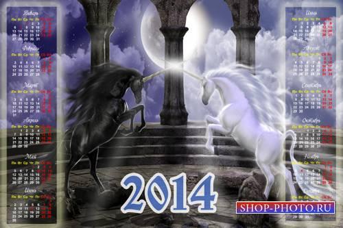 Календарь на 2014 год - Прекрасные единороги