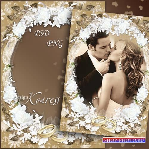 Свадебная романтическая фоторамка - Нежный свет Любви