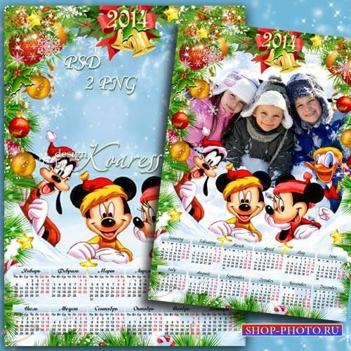 Детский календарь на 2014 с фоторамкой - Веселые друзья