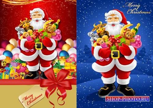 Новогодние многослойные исходники - Дед мороз с подарками