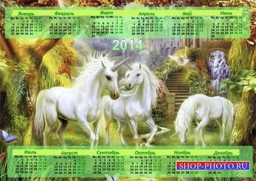 Календарь - Красивые единороги