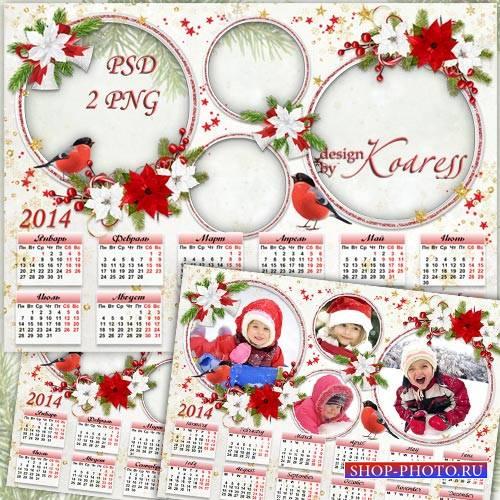 Зимний детский календарь с рамкой для фото - Озорные снегири на снегу, на б ...