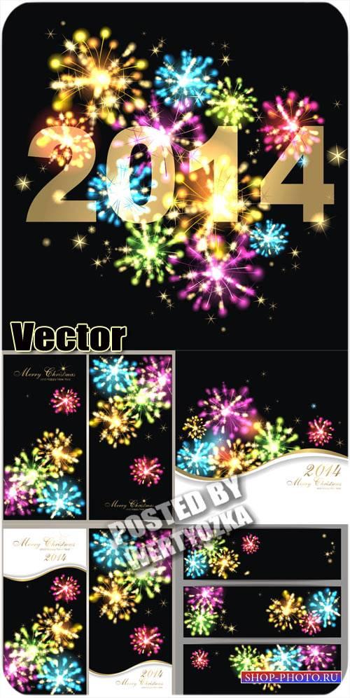 Новый год, салюты, векторные баннеры и фоны / New Year, fireworks, vector b ...
