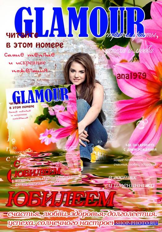 Поздравительная обложка GLAMOUR - С юбилеем