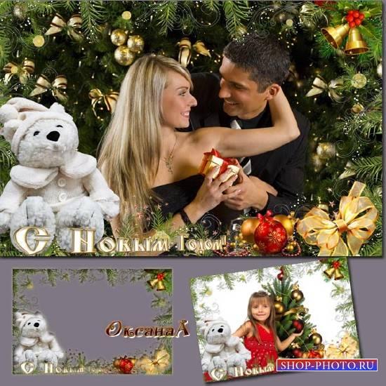 Новогодняя рамка с Мишкой – Счастья и радость в каждый дом