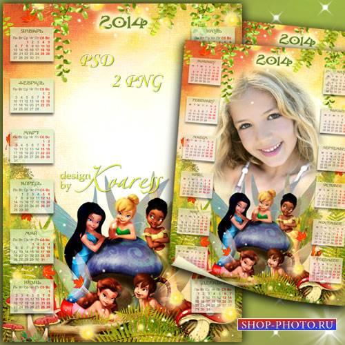 Детский календарь с рамкой для фотошопа - Мои подружки, милые феи