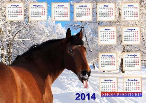 Календарь - Весёлая лошадка