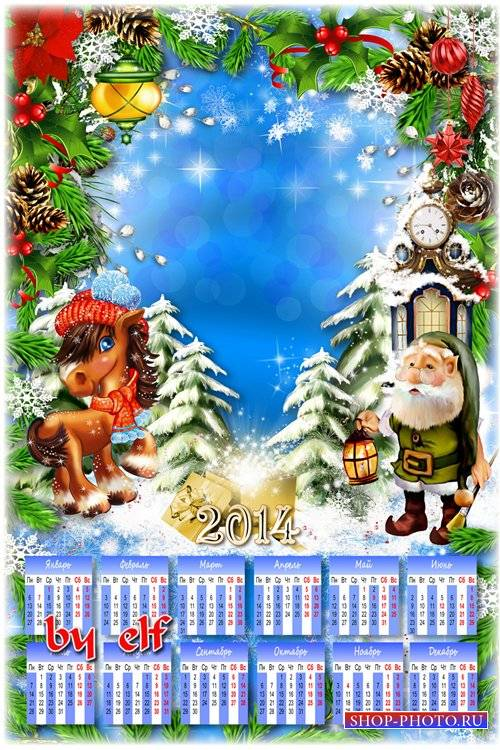 Календарь 2014 с лошадкой - Скоро, скоро Новый год. Он торопится, идет