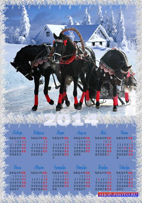 Календарь на 2014 год – Слышен звон бубенцов издалёка