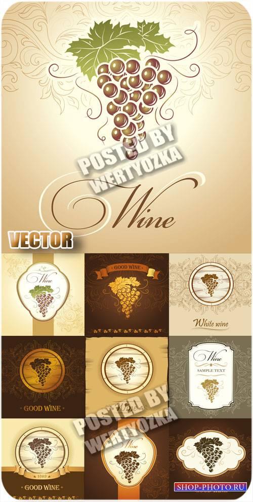 Стильные винные этикетки / Stylish wine labels - vector stock