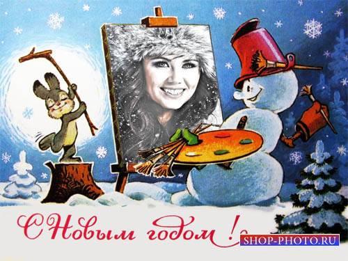 Фоторамка - Советская новогодняя открытка