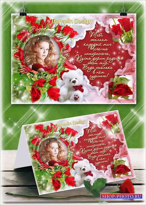 Поздравительная открытка рамка – Пусть дарит радость этот мир
