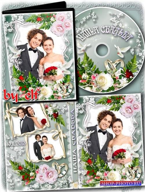 Свадебный набор из обложки, задувки на DVD диск и рамки - С днем свадьбы мы ...