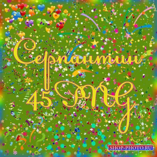 Клипарт - Серпантин