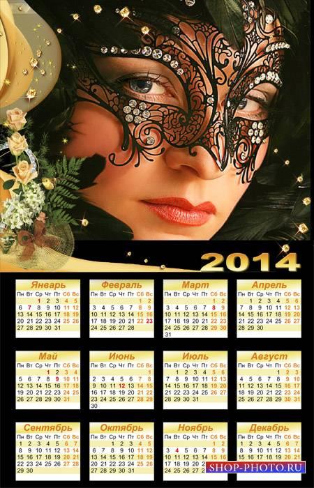 Календарь на 2014 год - Пленящий взгляд под маской
