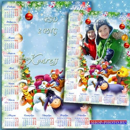 Детский календарь с рамкой для фото - Счастливая компания встречает Новый Г ...
