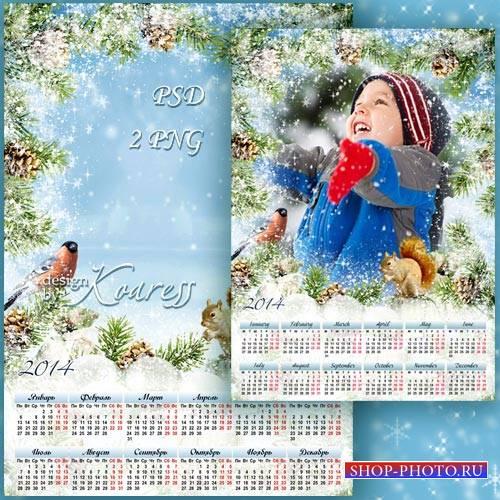 Детский календарь с рамкой для фото - В декабре, в декабре все деревья в се ...