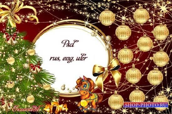 Календарь 2014 – Золотой новый год подкову на счастье в дом принесёт