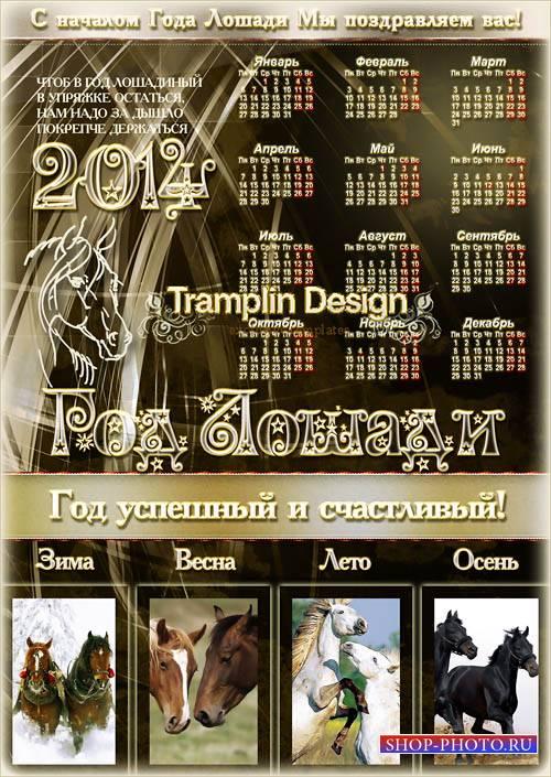 Календарь золотой или  в стиле эффекта Боке – Год лошади