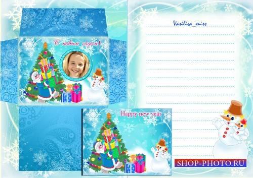 Новогодний конверт и бланк для поздравления - К вам спешит дед мороз