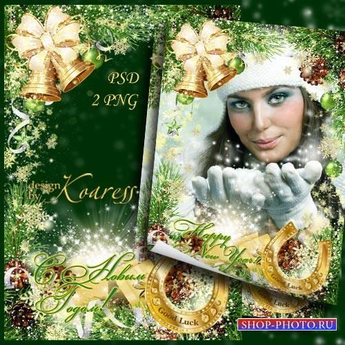 Новогодняя поздравительная фоторамка с годом Лошади - Подкова золотая удачу ...