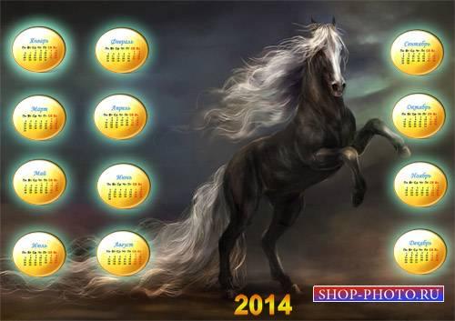 Календарь psd - Нарисованная лошадь с шикарной гривой