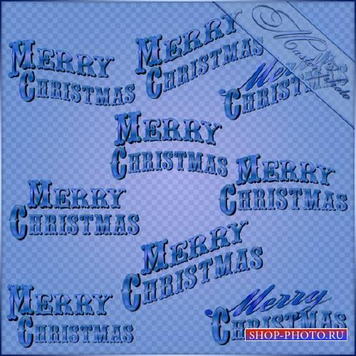Многослойный исходник PSD - Надписи к Рождеству