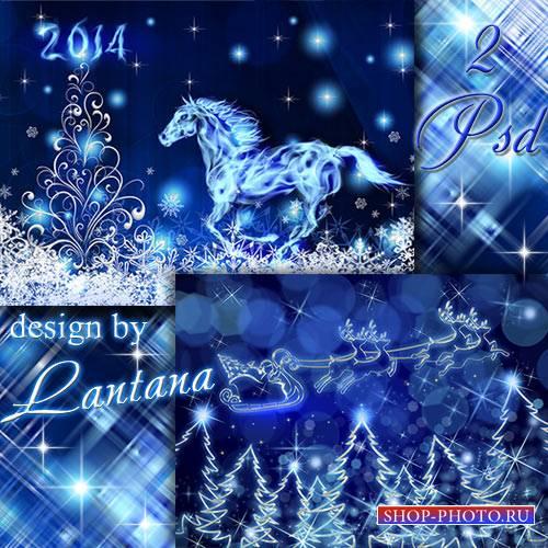 PSD исходники - Добрый праздник Новый год 12