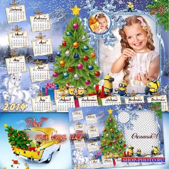 Календарь на 2014 год – Добрые, забавные миньоны