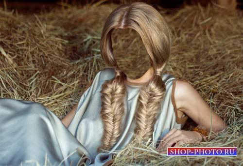 Шаблон для фотомонтажа - Девушка с бесподобными косами на сеновале