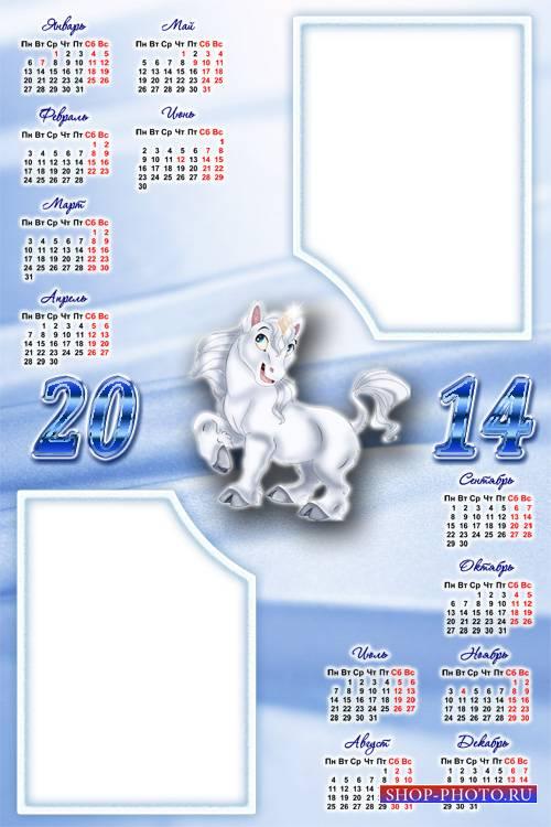 Календарь на 2014 год - Под стук копыта исполняются желания