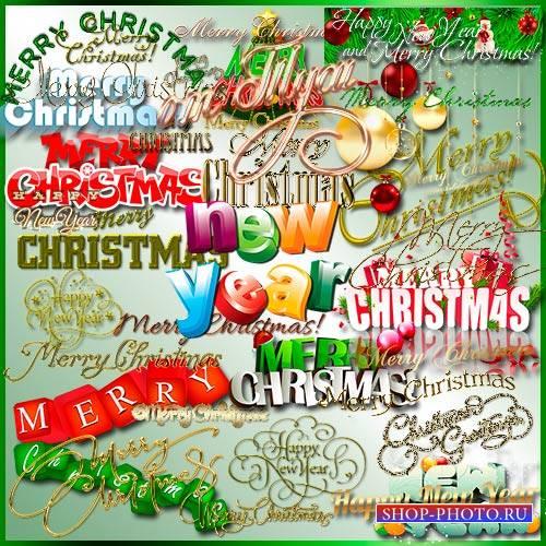 Надписи - Merry Christmas & Happy New Year