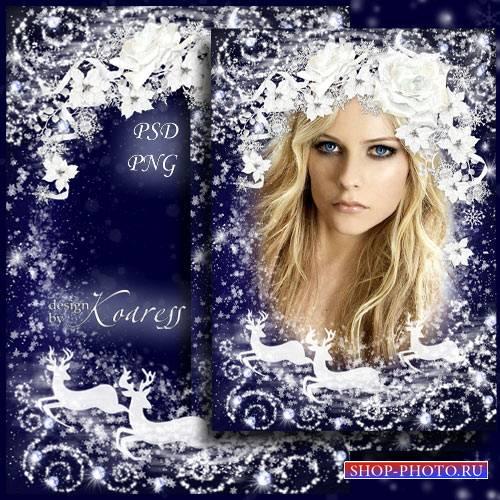 Женская зимняя фоторамка - Царство Снежной королевы