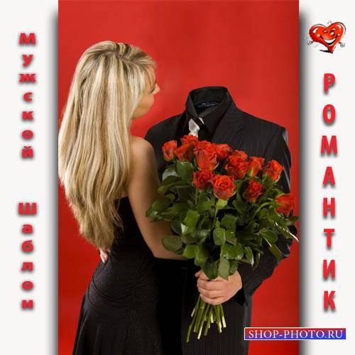 Шаблон psd - Романтический молодой человек