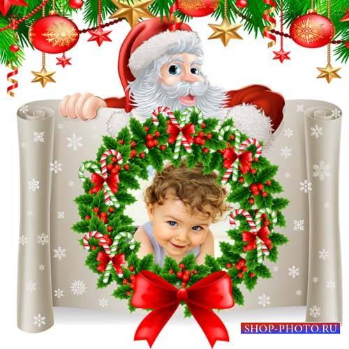 Рамка для фотошопа - Любимый Дедушка Мороз