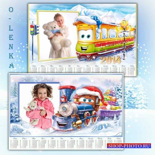 Фоторамки календари - Поезд песенку поет и подарки раздает