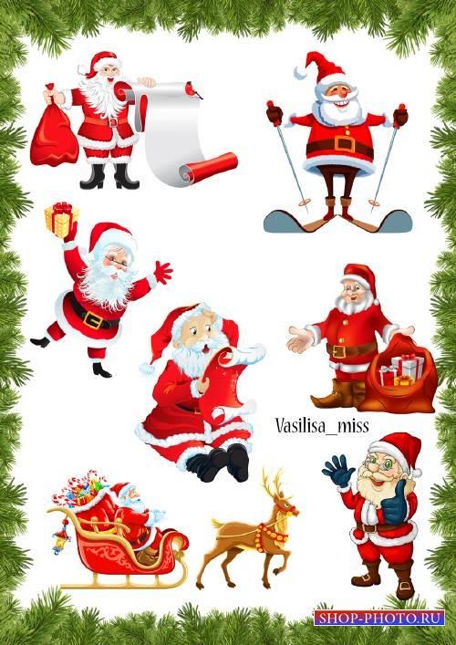 Клипарт для оформления новогодних работ - Санта Клаус