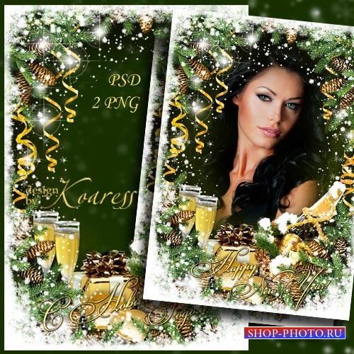 Новогодняя поздравительная рамка для фотошопа - Пенится шампанское в бокале