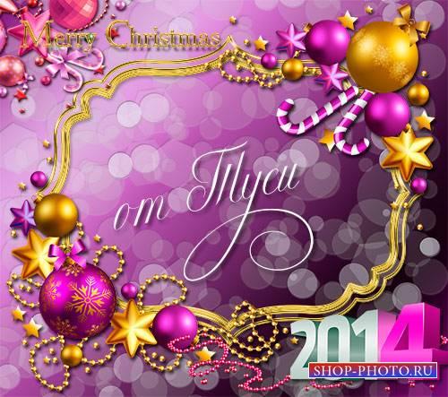 PSD исходник - Здравствуй праздник Новый Год