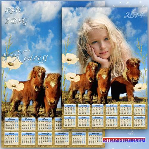 Детский календарь с вырезом для фотошопа на 2014 год - А пони тоже кони